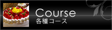 COURSE -各種コース-