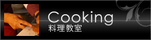 COOKING -料理教室-